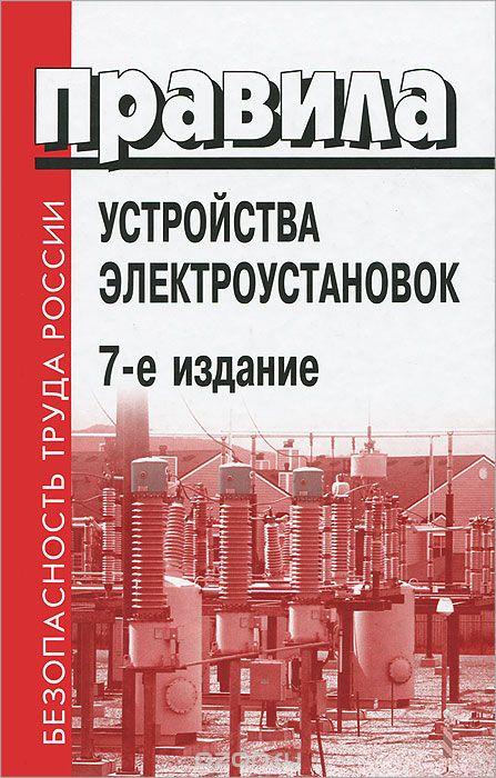 Основной используемый документ при проектировании электрификации — ПУЭ, издание 7