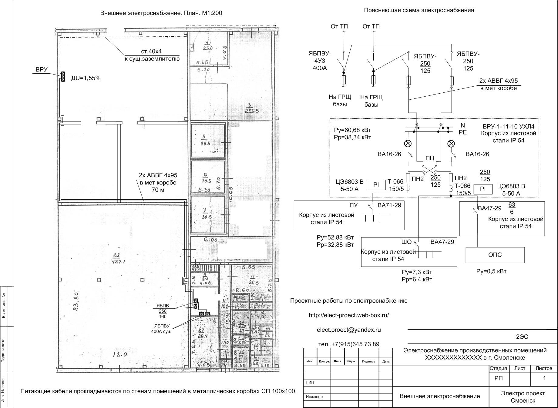 Пример разработанной схемы электроснабжения дома