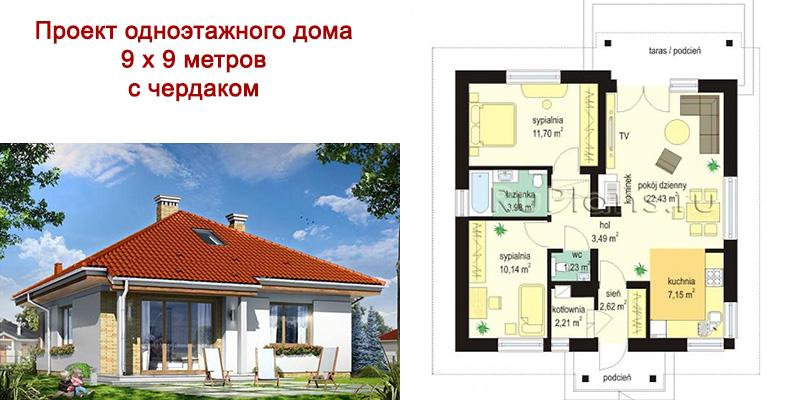 Типовой проект дома 9 х 9 метров с чердаком