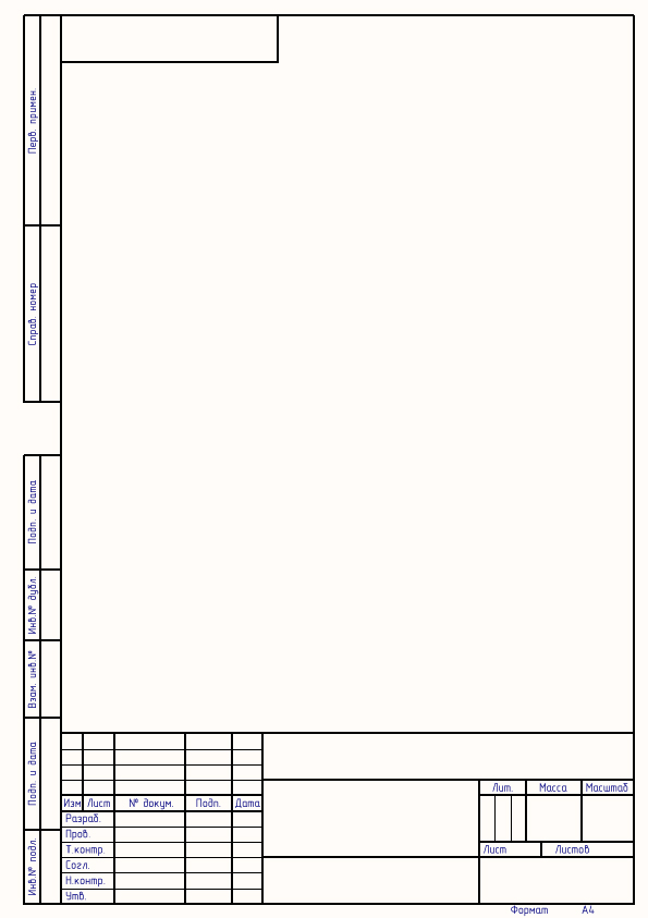 Заглавный лист формата А4