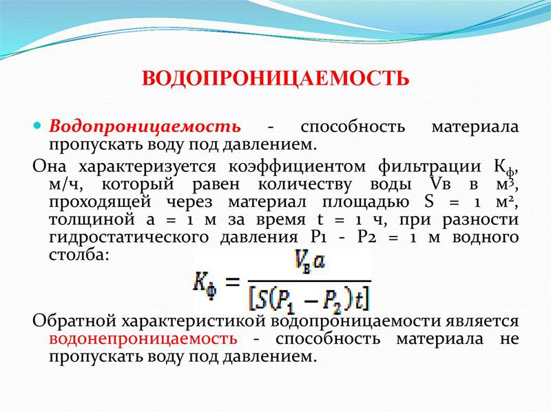 Водопроницаемость – формула расчета коэффициента фильтрации