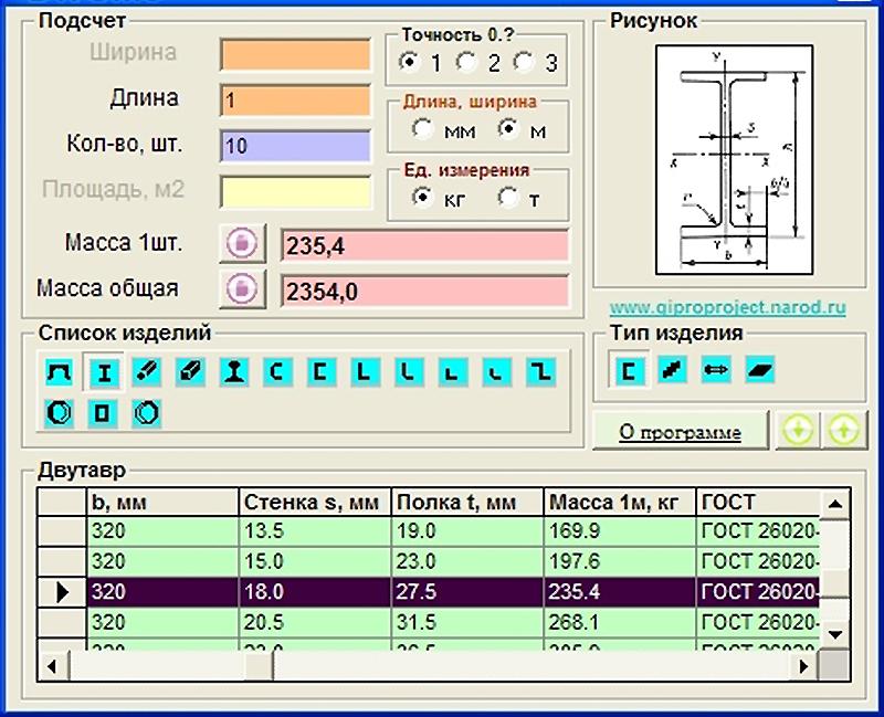 Программа-калькулятор для расчета массы арматуры