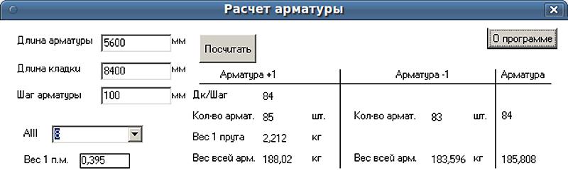 Расчет массы арматурных прутьев в специальной программе
