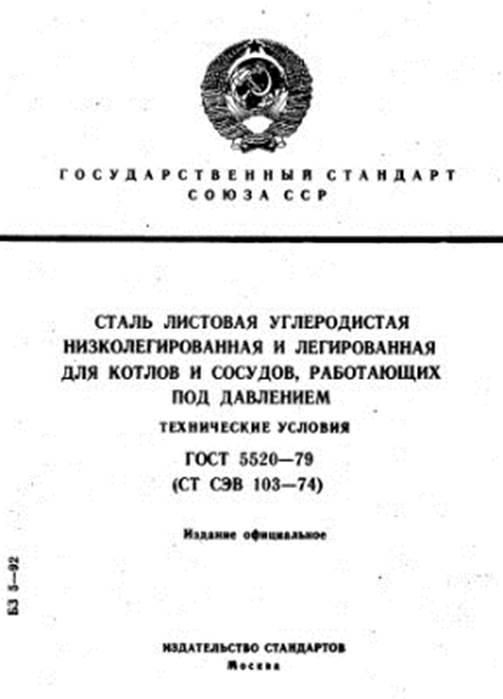 Титульный лист ГОСТ 5520-79