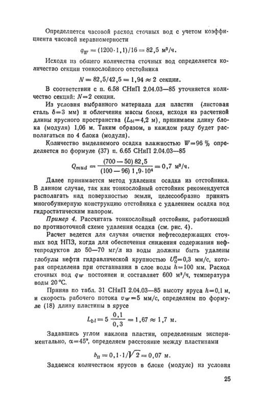 СНиП предлагает нам готовые формулы для расчетов