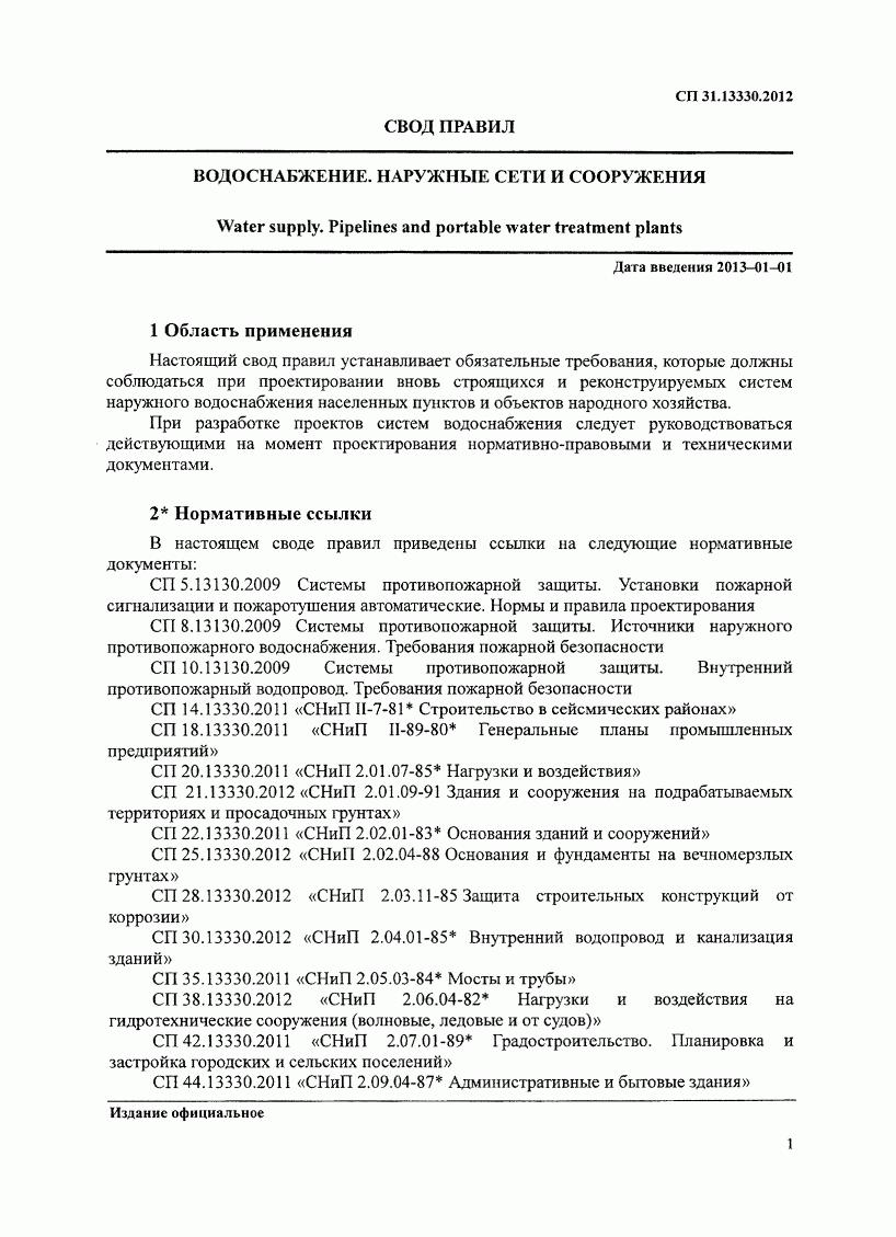 Состав СНиПа