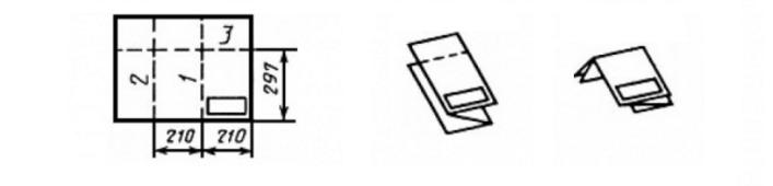 Фальцовка листов А2 осуществляется намного проще