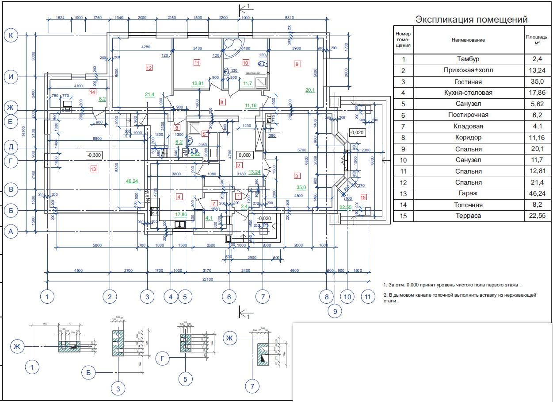 Подробная схема жилья
