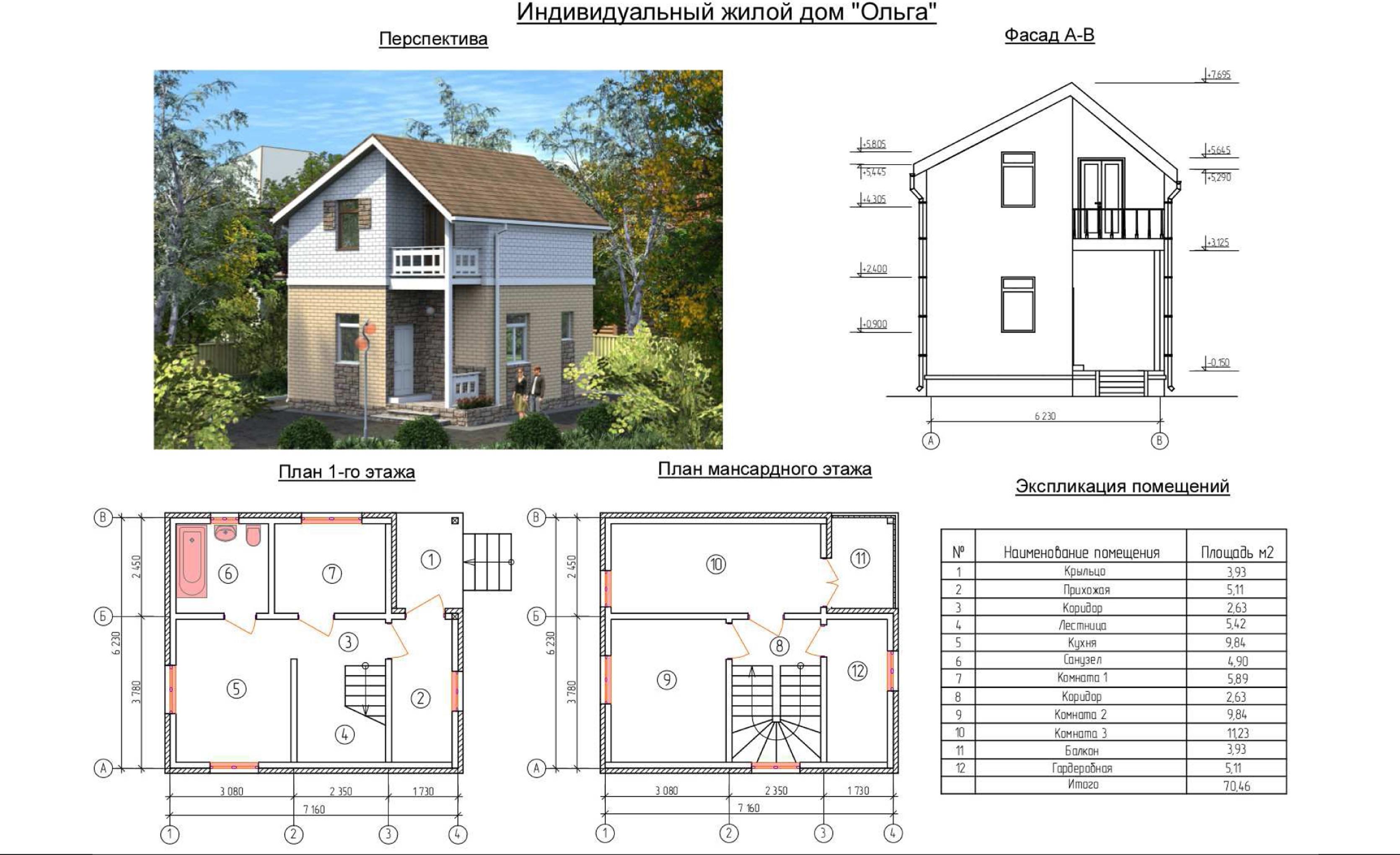 Проект жилища