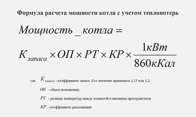 Формула расчета мощности котла отопленияФормула расчета мощности котла отопления
