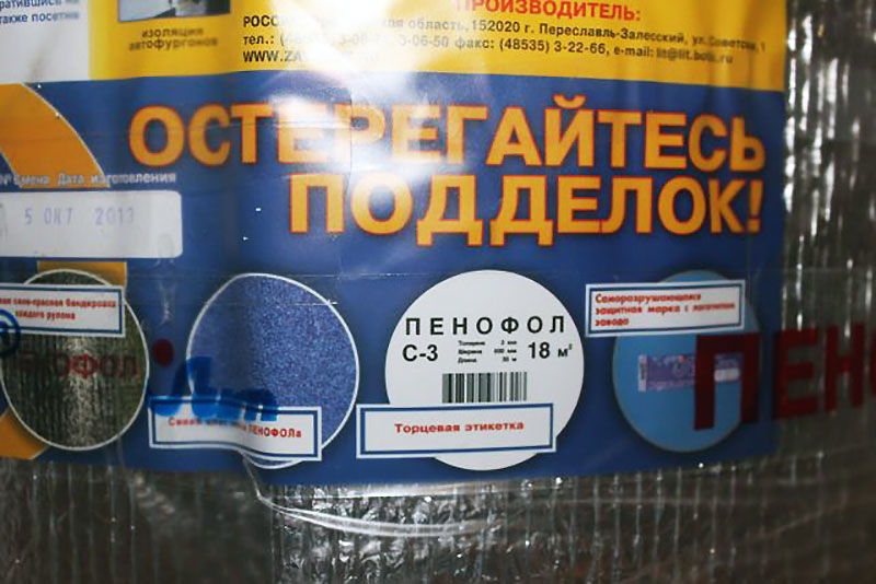 Утеплитель марки Пенофол