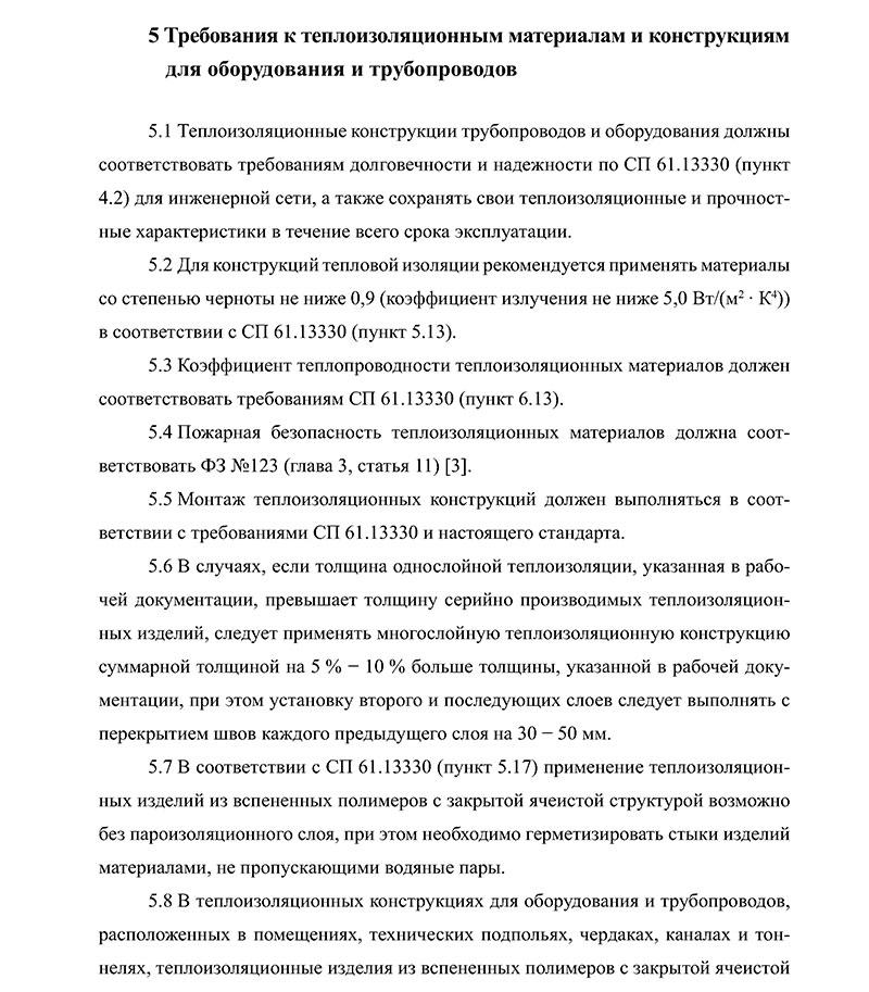 Выдержка из СТО НОСТРОЙ 2.12.69-2012