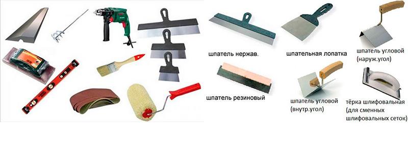 Инструменты для работы с финишной шпаклевкой