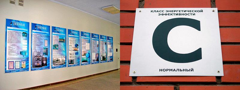 Оформление таблички и стенда по классу энергоэффективности здания