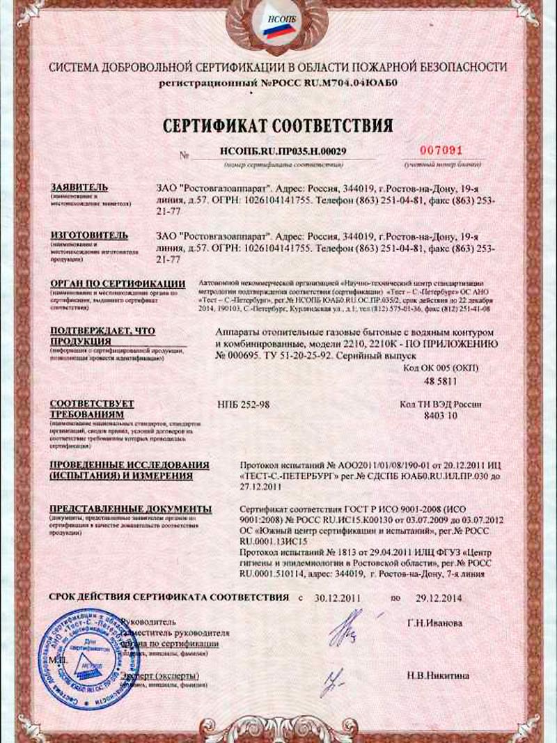 Сертификат соответствия на котел газовыйAOГB