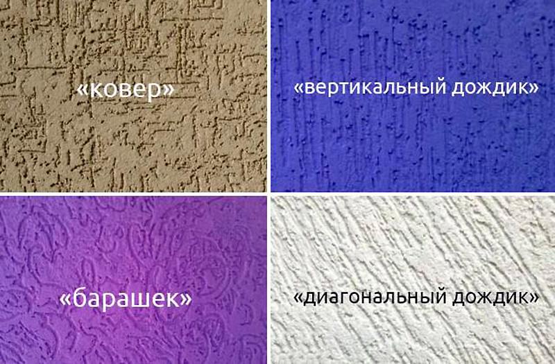 Варианты текстуры