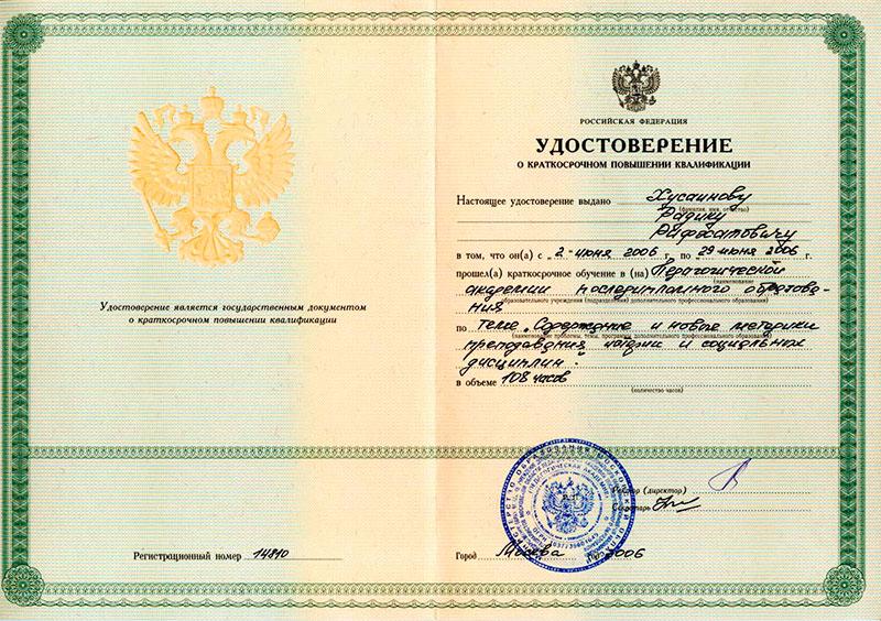 Образец удостоверения о повышении квалификации специалиста