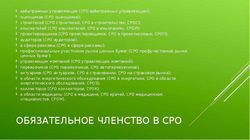 Обязательное членство в СРО