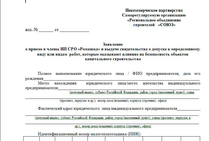 Образец заявления на вступление в СРО