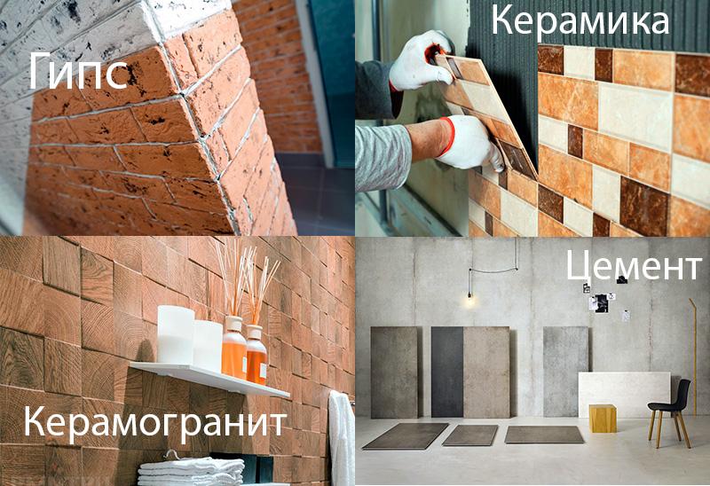 Примеры отделки помещений разным камнем
