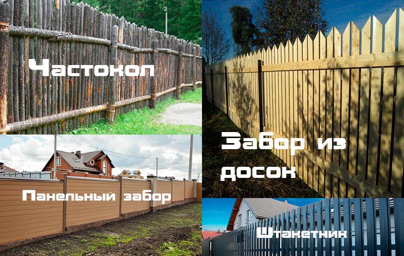 Разновидности ограждений из древесины