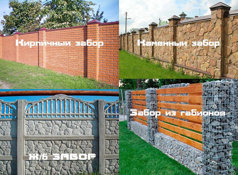 Забор из камня и бетона