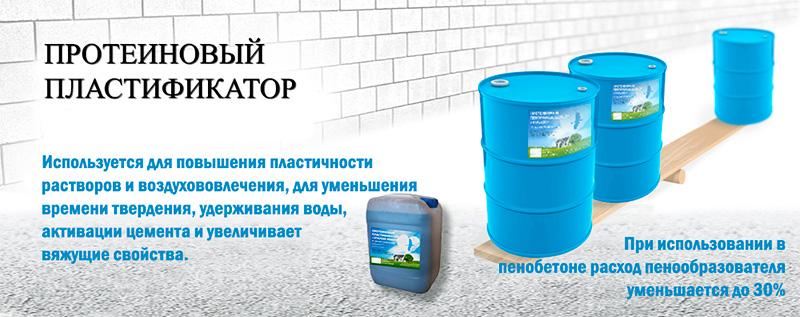 Пластификаторы для цементных растворов
