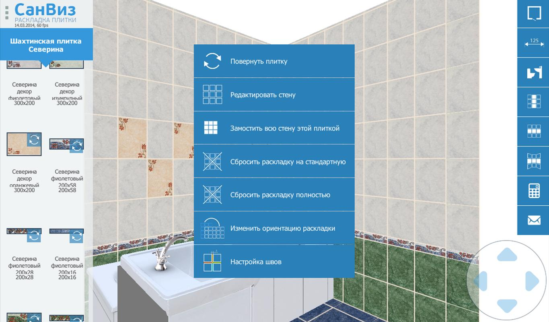 Онлайн-программа дизайна СанВиз