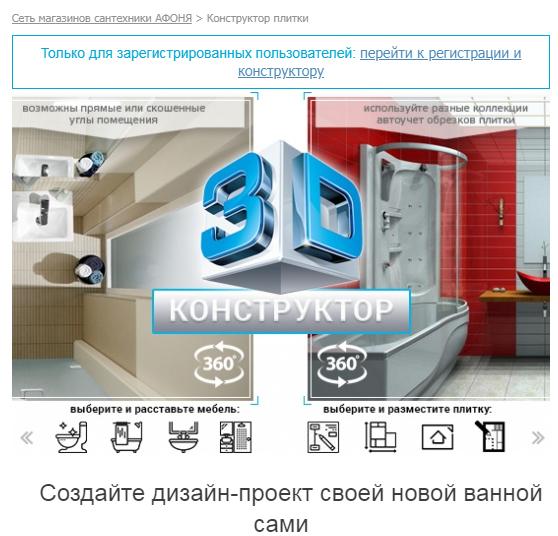 Онлайн-планировщик дизайна интерьера Афоня