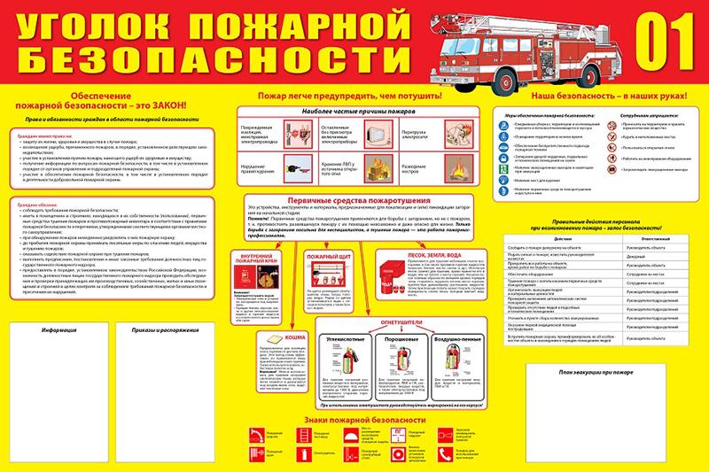Противопожарный уголок в компании или организации
