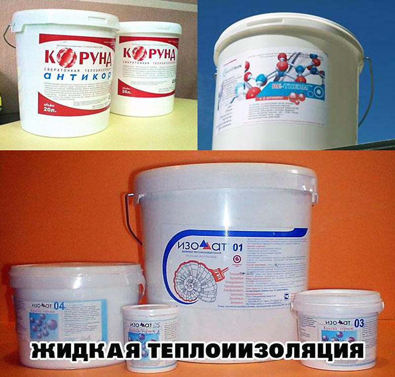 Керамическая жидкая теплоизоляция