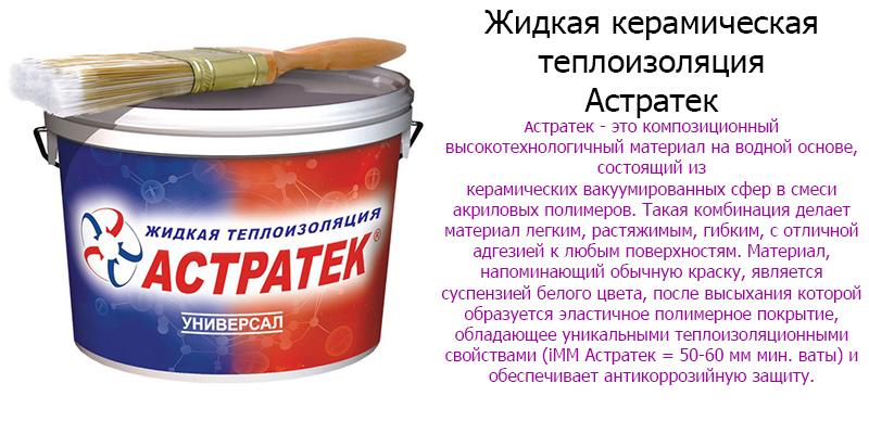 Жидкая керамическая термоизоляция Астратек