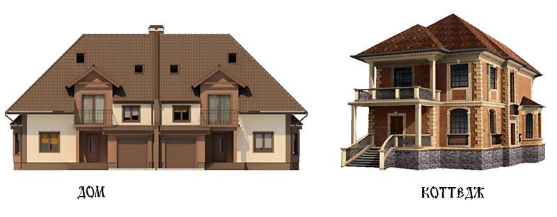 Визуальная разница между домом и коттеджем